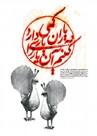 سوگواره پنجم-پوستر 52-جلال صابری-پوستر عاشورایی