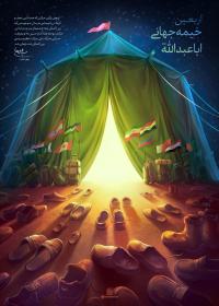 نهمین سوگواره عاشورایی پوستر هیأت-کمیل کریمی-بخش جنبی-پوستر شیعی