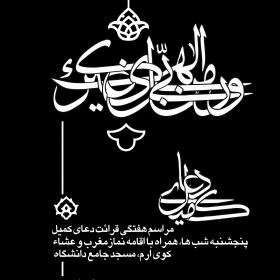 سوگواره پنجم-پوستر 35-محمدرضا ایزدی-پوستر اطلاع رسانی هیأتجلسه هفتگی