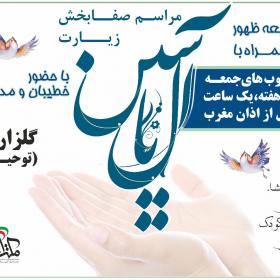 سوگواره چهارم-پوستر 18-حسین  بلالی-پوستر اطلاع رسانی هیأت جلسه هفتگی