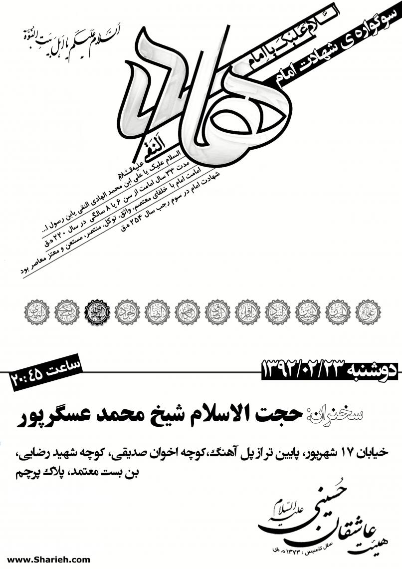 سوگواره دوم-پوستر 16-جواد غدیری-پوستر اطلاع رسانی سایر مجالس هیأت