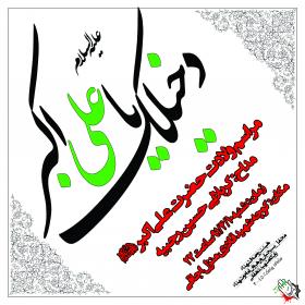 سوگواره دوم-پوستر 8-محسن نائینی فرد-پوستر اطلاع رسانی هیأت جلسه هفتگی