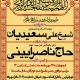 سوگواره پنجم-پوستر 9-علی کربلائی مهریزی-پوستر های اطلاع رسانی محرم