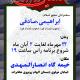 سوگواره چهارم-پوستر 15-محمد هاشم پور-پوستر اطلاع رسانی هیأت