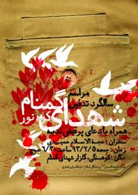 فراخوان ششمین سوگواره عاشورایی پوستر هیأت-محمود بازدار-بخش اصلی -پوسترهای اطلاع رسانی سایر مجالس هیأت