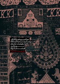سوگواره دوم-پوستر 4-سید محمد جواد زهادت-پوستر اطلاع رسانی هیأت