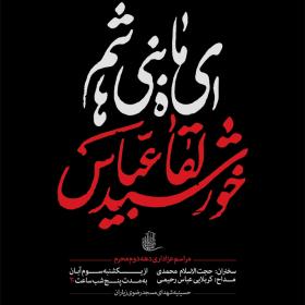 سوگواره چهارم-پوستر 15-علی صالحی زیارانی-پوستر اطلاع رسانی هیأت
