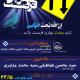 سوگواره پنجم-پوستر 7-سپهر طهماسبیان-پوستر های اطلاع رسانی محرم