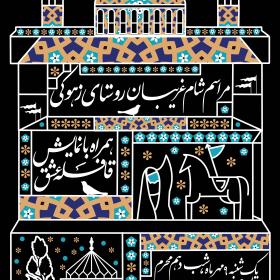 فراخوان ششمین سوگواره عاشورایی پوستر هیأت-مهران پندار-بخش اصلی -پوسترهای محرم