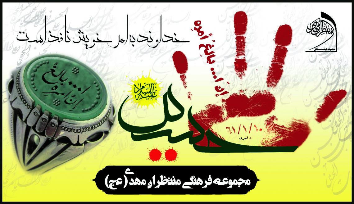 سوگواره چهارم-پوستر 14-سیدرضا عقیلی-پوستر عاشورایی