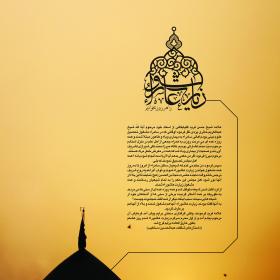 سوگواره پنجم-پوستر 41-محمدرضا ایزدی-پوستر عاشورایی
