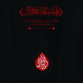 سوگواره پنجم-پوستر 24-محمدرضا ایزدی-پوستر عاشورایی