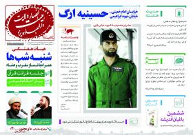 سوگواره چهارم-پوستر 18-محمدحسین عزیزی نژاد-پوستر اطلاع رسانی هیأت جلسه هفتگی