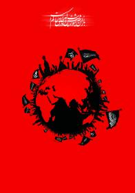سوگواره سوم-پوستر 3-حامد گودرزی-پوستر عاشورایی