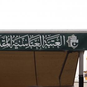 سوگواره سوم-عکس 4-محمد  آهنگر-پیاده روی اربعین از نجف تا کربلا