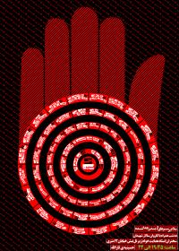 فراخوان ششمین سوگواره عاشورایی پوستر هیأت-باقر جمالی فرد-بخش اصلی -پوسترهای محرم