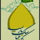 سوگواره سوم-پوستر 2-عباس رحیمی-پوستر عاشورایی