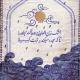 سوگواره پنجم-پوستر 1-فاطمه کاظمی-پوستر عاشورایی