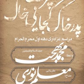 فراخوان ششمین سوگواره عاشورایی پوستر هیأت-جواد  عبدلی-بخش اصلی -پوسترهای محرم