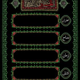 سوگواره پنجم-پوستر 5-یوسف قنبری طامه-پوستر های اطلاع رسانی محرم