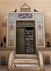 ششمین سوگواره عاشورایی پوستر هیأت-مهران پندار-بخش اصلی -پوسترهای محرم