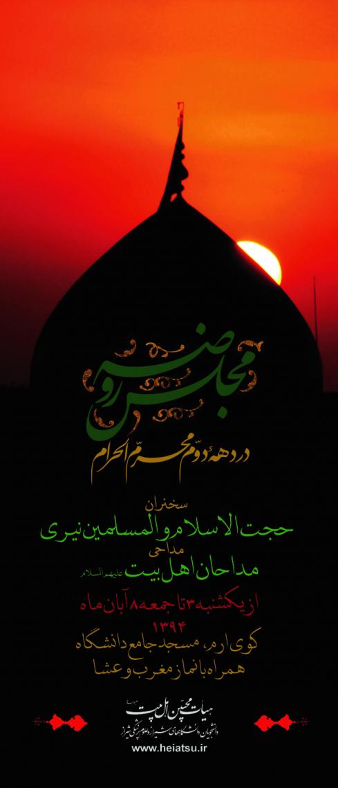 سوگواره چهارم-پوستر 1-محمدرضا ایزدی-پوستر اطلاع رسانی هیأت