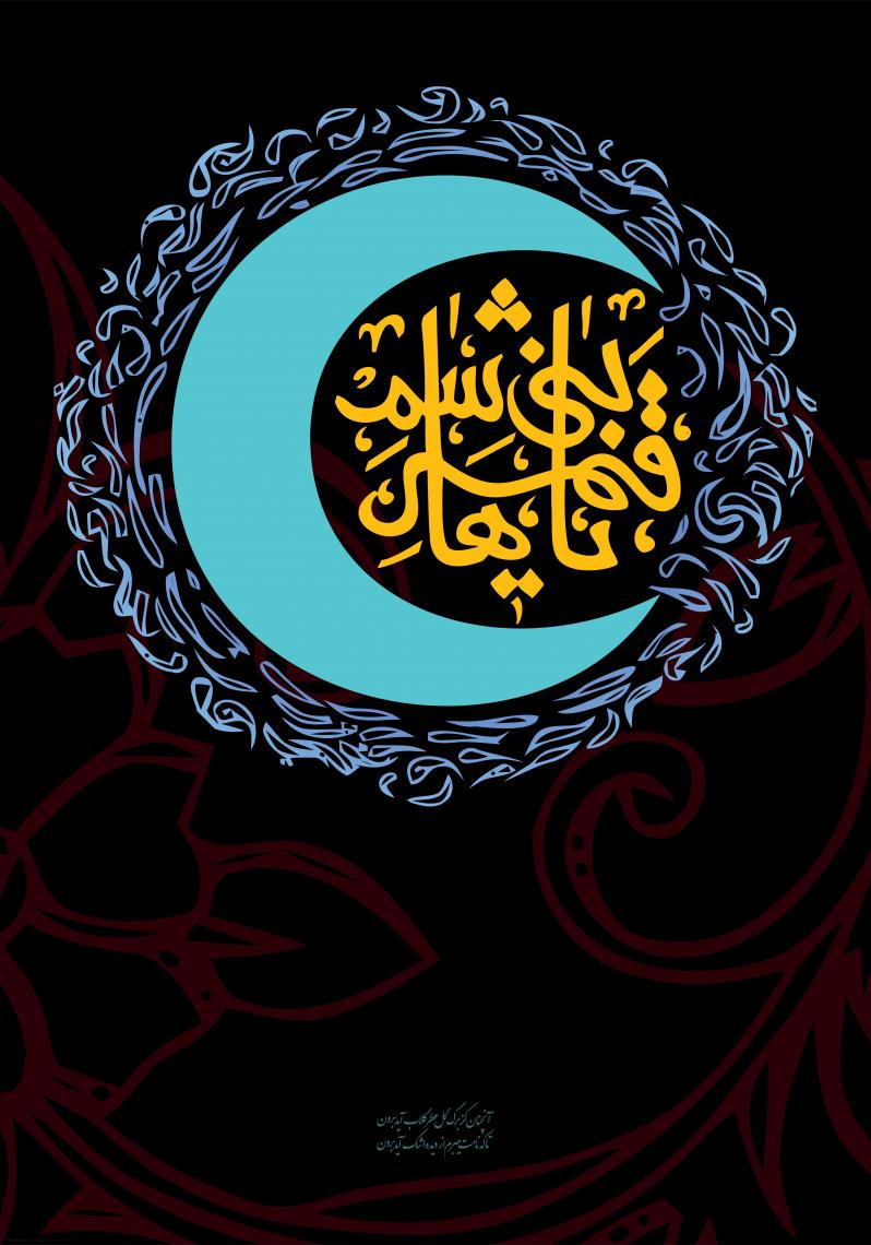 سوگواره سوم-پوستر 7-محمد تقی پور-پوستر عاشورایی