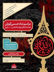 سوگواره پنجم-پوستر 1-علی خلیل زاده-پوستر های اطلاع رسانی محرم