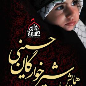 نهمین سوگواره عاشورایی پوستر هیأت-احمد قارداش پور طرقی-بخش اصلی -تبلیغ در فضای مجازی