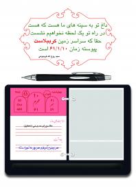 سوگواره سوم-پوستر 8-علي طوافي-پوستر عاشورایی