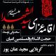 سوگواره پنجم-پوستر 2-مجید عنان بور-پوستر های اطلاع رسانی محرم
