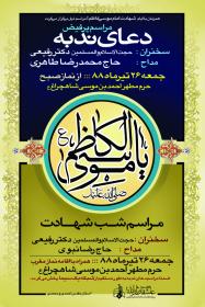 سوگواره سوم-پوستر 13-مریم ابراهیمی-پوستر اطلاع رسانی سایر مجالس هیأت