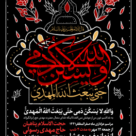 نهمین سوگواره عاشورایی پوستر هیأت-حامد ملک احمد-بخش اصلی -پوستر اعلان هیأت