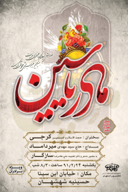 سوگواره دوم-پوستر 4-احمد هلاکوهی-پوستر اطلاع رسانی سایر مجالس هیأت