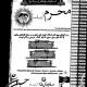 سوگواره اول-پوستر 5-حمزه احمدی-پوستر هیأت