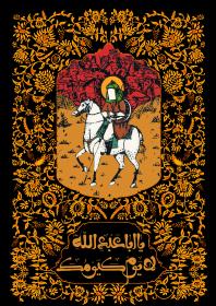 سوگواره پنجم-پوستر 1-ابراهیم  اکبرزاده-پوستر عاشورایی