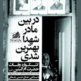 سوگواره پنجم-پوستر 29-ناصر خصاف-پوستر اطلاع رسانی سایر مجالس هیأت