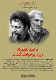 سوگواره پنجم-پوستر 8-حسین شهریاری-پوستر عاشورایی
