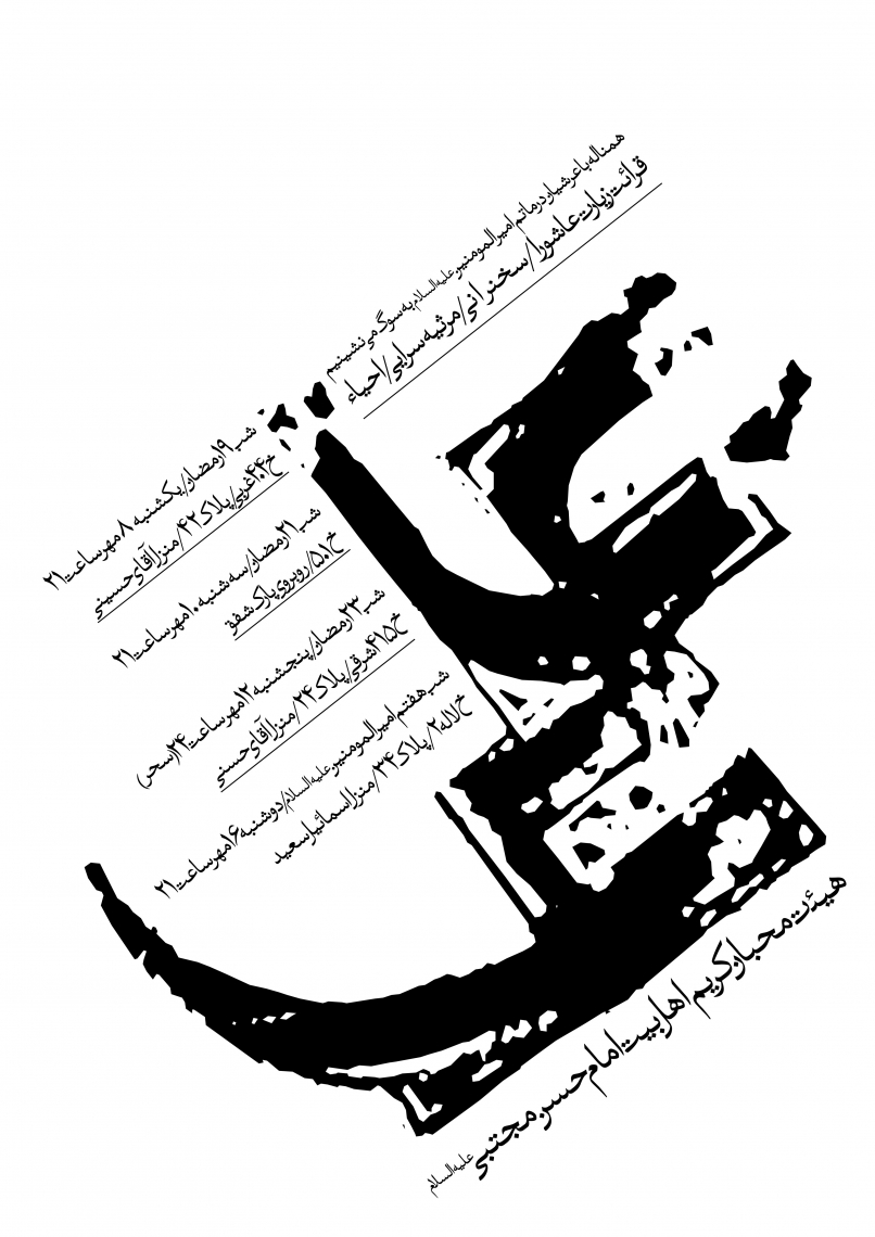 سوگواره پنجم-پوستر 11-محمد اردلانی-پوستر اطلاع رسانی سایر مجالس هیأت