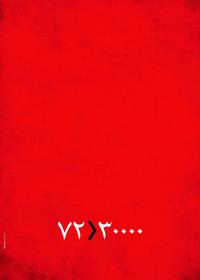 سوگواره چهارم-پوستر 49-جلال صابری-پوستر عاشورایی
