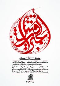 سوگواره پنجم-پوستر 2-سید امین علمداری-پوستر های اطلاع رسانی محرم