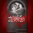سوگواره دوم-پوستر 2-حمید رضا بداغی-پوستر عاشورایی