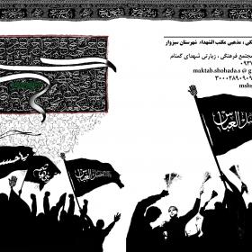 سوگواره چهارم-پوستر 19-حسین  بلالی-پوستر اطلاع رسانی هیأت