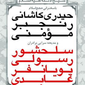 سوگواره پنجم-پوستر 14-ناصر خصاف-پوستر اطلاع رسانی سایر مجالس هیأت