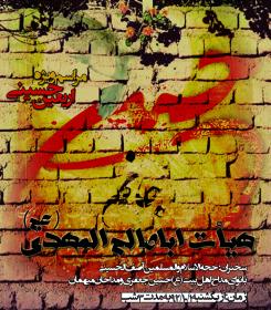 سوگواره دوم-پوستر 2-کریم حاجی محمدی-پوستر اطلاع رسانی هیأت