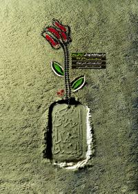 سوگواره چهارم-پوستر 42-محدثه عامری-پوستر اطلاع رسانی سایر مجالس هیأت