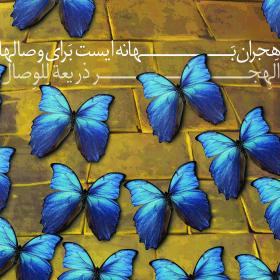 سوگواره چهارم-پوستر 4-ایمان میرزایی-پوستر عاشورایی
