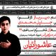 سوگواره دوم-پوستر 14-حسین محمدی-پوستر اطلاع رسانی هیأت