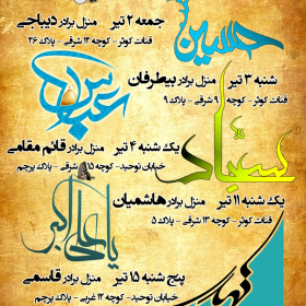 سوگواره دوم-پوستر 3-حسین زارعی-پوستر اطلاع رسانی هیأت جلسه هفتگی