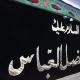 سوگواره چهارم-عکس 19-محمدرضا غلامی-جلسه هیأت فضای داخلی